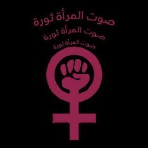 صوت المرأة ثورة